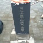 線路終点の碑